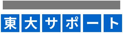 東大サポートロゴ
